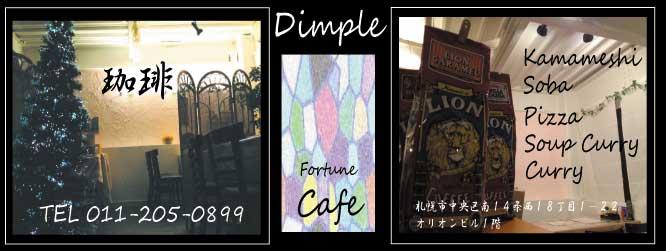 札幌の占いカフェでぃんぷる